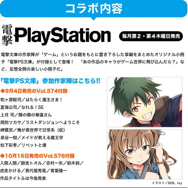 playstation-pc