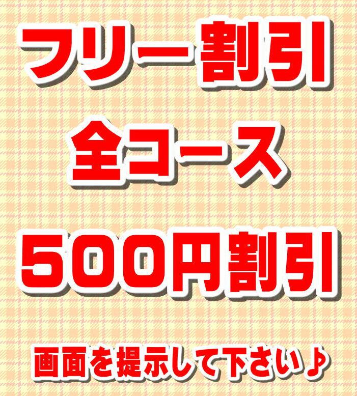 500円割