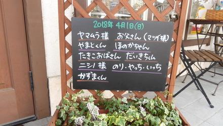 daikiti18 04 01 (2)