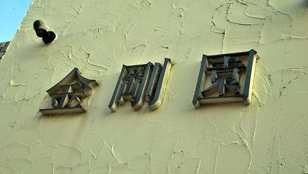 ban18 06 24 (1)