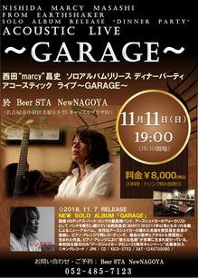 11月11日名古屋-1