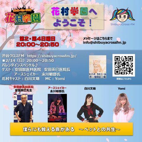 花村番組Flyer_20210214_square