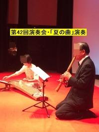 47回演奏会・夏の曲