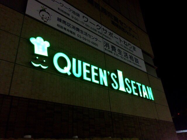 石神井公園 ゲームセンター