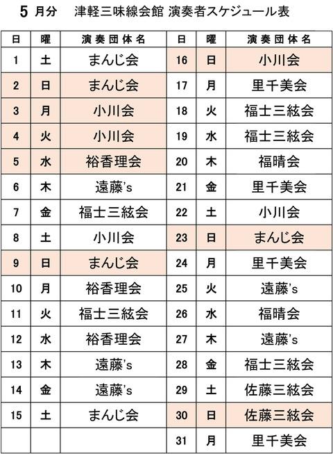 R3-5月スケジュール表