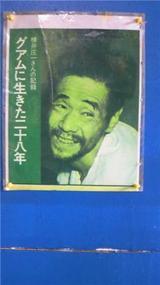 横井洞穴 yokoi's cave6