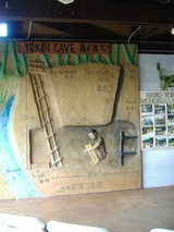 横井洞穴 yokoi's cave5