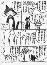うにゃ千家コミック3