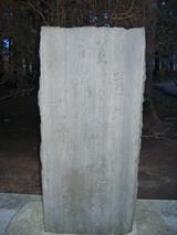 合気神社石碑