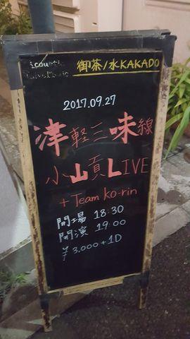 20170927_183919