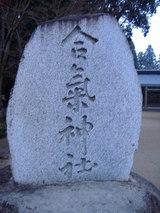 合気神社 合気道神社 aikido shrine