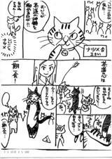 うにゃ千家コミック2