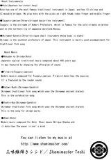 2澤の屋explanation