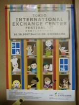 東京国際交流館フェスティバル'07