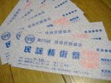 民謡芸術祭チケット
