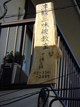 津軽三味線教室看板