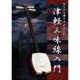 津軽三味線 無料体験 DVD