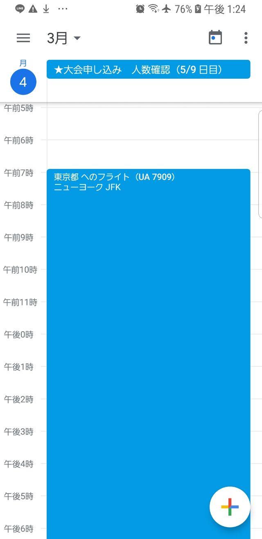 Screenshot_20190303-132458_Calendar