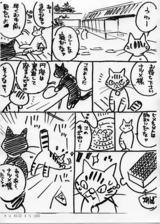 うにゃ千家コミック4