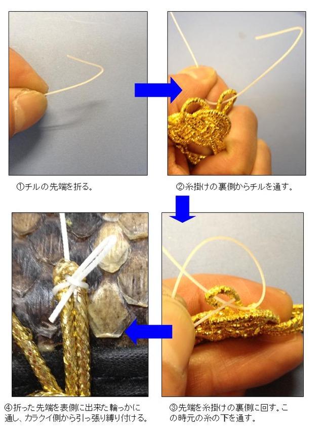 糸掛けの結び方