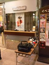nana_live_gate