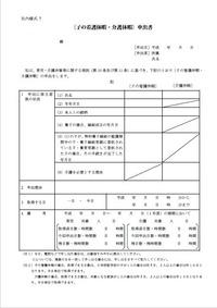 shoshiki724