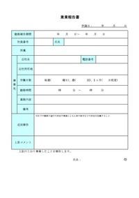 shoshiki743