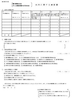 shoshiki438