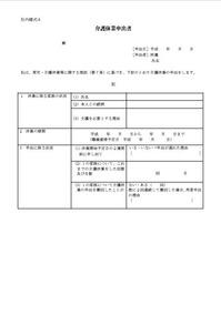 shoshiki723
