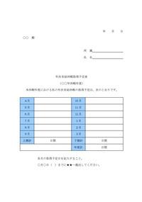 shoshiki801