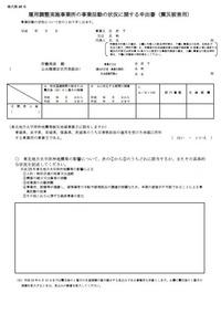 shoshiki425