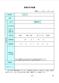 shoshiki742