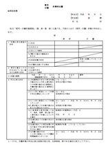 育児・介護休業申出書(平成22年6月30日施行対応版)
