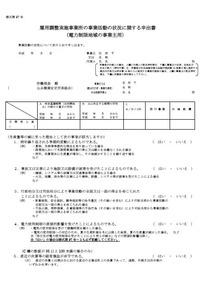 shoshiki452