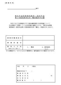 第3号被保険者住所一覧表提供申出書