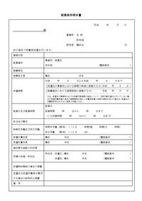 shoshiki731