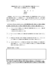 shoshiki451