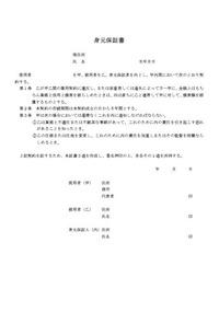 shoshiki009