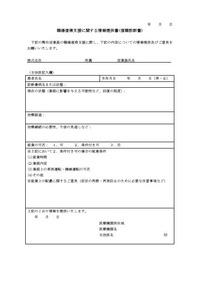 shoshiki427