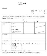 子の看護休暇・介護休暇申出書(平成22年6月30日施行対応版)