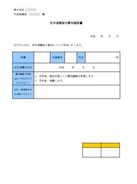 shoshiki415