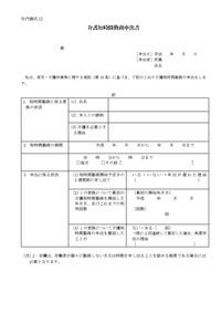 shoshiki729