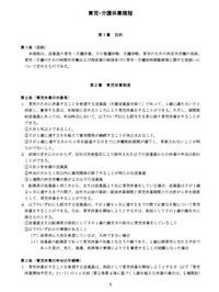 育児・介護休業規程(平成22年6月30日施行対応版:改定)