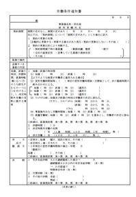 shoshiki620