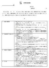 育児・介護休業取扱通知書(平成22年6月30日施行対応版)