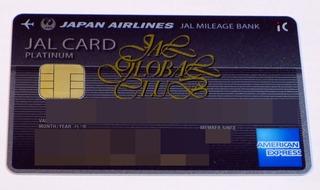 JALアメリカンエキスプレスプラチナJGCカード