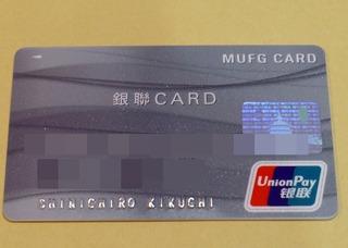 JALアメリカンエキスプレスプラチナJGCカードを作るともらえる銀聯カード