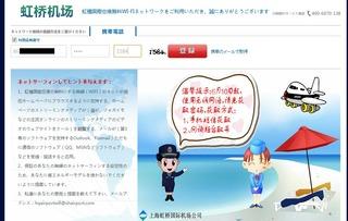 上海虹橋空港の公衆無線LANスポットサービスが変わりました。