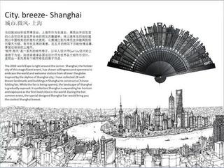 (レア物)上海の街並をモチーフにしたデザイナー扇子