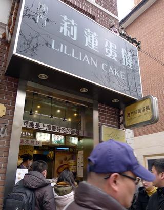 上海の澳門莉蓮蛋撻餅屋